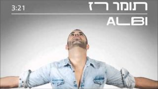 תומר רז - ALBI - YouTube